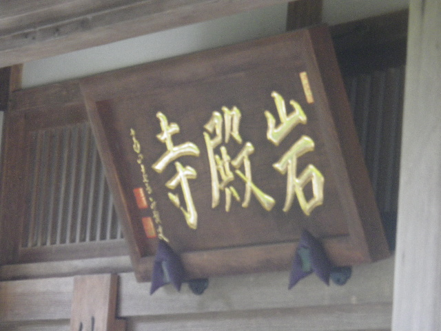 f03)   16.06.16 千三百年の貫禄! 逗子「岩殿寺」  紫陽花の頃.JPG