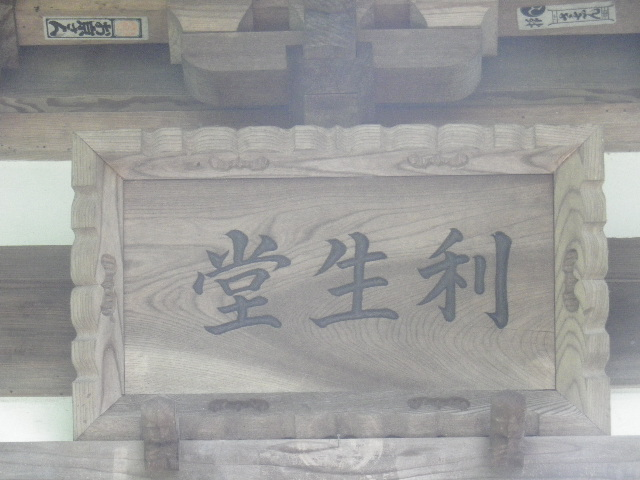 h02)   16.06.16 千三百年の貫禄! 逗子「岩殿寺」  紫陽花の頃.JPG