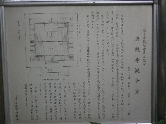 m08)   16.06.16 千三百年の貫禄! 逗子「岩殿寺」  紫陽花の頃.JPG